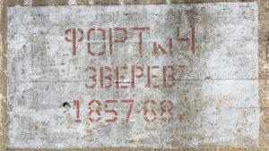 Форт-4 северный подпись