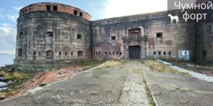 Форт Александр 1 (Чумной)