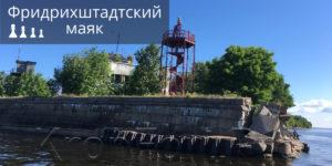 Фридрихштадтский маяк Большая экскурсия кронфорт