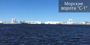 Морские ворота С-1 Большая экскурсия кронфорт